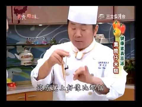 郭主義食譜 的素食筒仔米糕食譜
