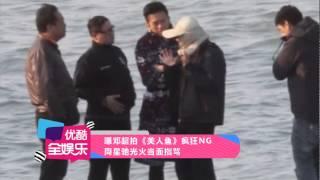 getlinkyoutube.com-曝邓超拍《美人鱼》疯狂NG 周星驰光火当面指骂