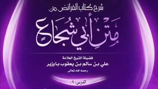 getlinkyoutube.com-009 الدرس التاسع   شرح كتاب الفرائض من متن أبي شجاع    الشيخ علي باوزير