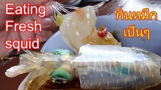 getlinkyoutube.com-อะจึ๋ย!! กินหมึกดิบเป็น ๆ eating fresh Squid