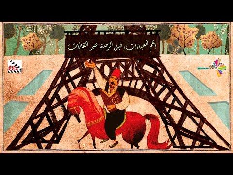 أبو فاكر فوياج 01 - أهم العبارات، قبل الرحلة عبر القارات