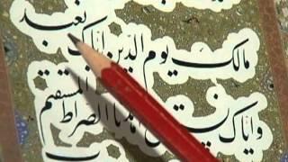 ورشة خط النستعليق للخطاط الايراني عباس أخوين