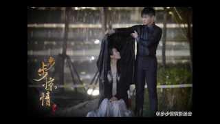 getlinkyoutube.com-ปู้ปู้ จิงซิน - มากกว่า..รัก.. By องค์ชายสี่ & รั่วซี  Bubu jing xin