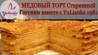 getlinkyoutube.com-Медовый торт Старинный.Готовим вместе с YuLianka1981 Honey Cake Recipe