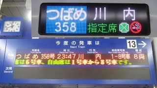 最終列車 つばめ358号川内行きに乗ってみた