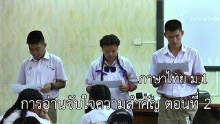 ภาษาไทย ม.1 การอ่านจับใจความสำคัญ ตอนที่ 2 ครูอัญธิฌา มีวรรณ์