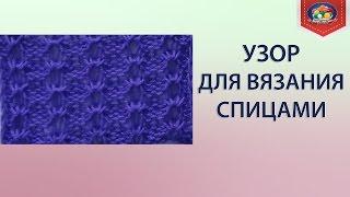 getlinkyoutube.com-Узор для вязания спицами