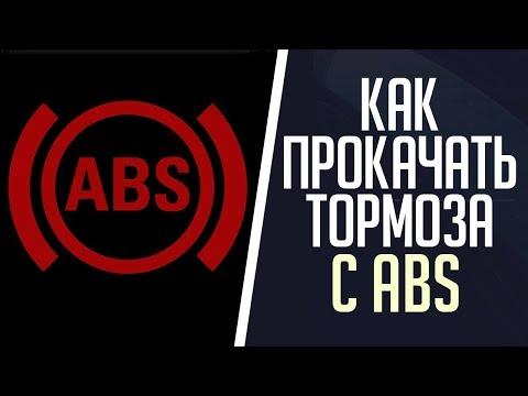 Как прокачать тормоза с ABS Ауди А4, А6, Пассат Б5