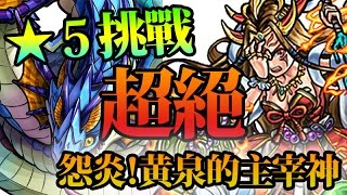 getlinkyoutube.com-★5挑戰【超絕】怨炎!黄泉的主宰神! 怪物彈珠 Monster Strike