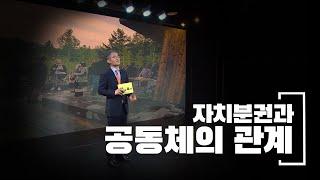 지역MBC공동기획 자치분권대학특강 자치분권으로 꿈꾸다 -8- 다시보기