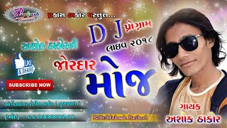 Ashok Thakor Ni Jordaar Moj ||2019 Full HD Live Program Song