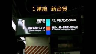 getlinkyoutube.com-【速報版】新宿駅1・2番線 発車メロディー