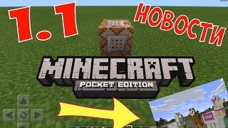 getlinkyoutube.com-ЛАМЫ И КОМАНДНЫЕ БЛОКИ В Minecraft PE (1.1)  - НОВОСТИ
