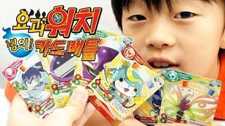 하하동하와 함께 요괴워치 빙의카드 배틀 2탄을 개봉해 보아요! Part2 Yokai Watch 妖怪ウォッチ Toy Unboxing & Review