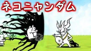 getlinkyoutube.com-コニャンダム 性能紹介 にゃんこ大戦争