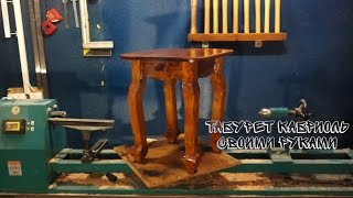 getlinkyoutube.com-Табурет на гнутых ножках своими рукам
