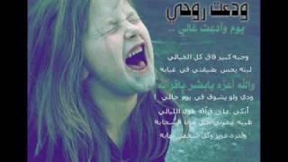 getlinkyoutube.com-نشيد ودعت روحي يوم وادعت غالي