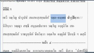 getlinkyoutube.com-2013 12 07 เรียนบาลี ประโยค ๑ ๒ วิชาแปล ภาค ๒ หน้า ๓ ๔ ตอน ๑