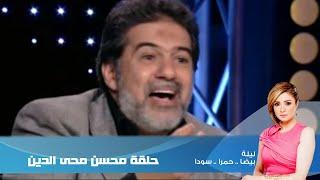 Episode 12    Leila Hamra Program   برنامج ليلة الحلقة الثانية عشر مع الفنان محسن محى الدين
