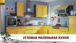 """getlinkyoutube.com-Копия видео """"Угловая Маленькая Кухня пользуется популярностью"""""""