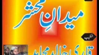 getlinkyoutube.com-Medan e Mahshar by Qari  Khalid Mujahid