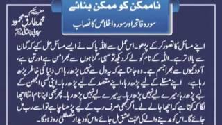 getlinkyoutube.com-Surah Fatih aur Surah Ikhlas ka Nasab   Hakeem Tariq Mehmood