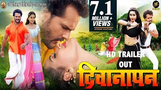 DEEWANAPAN    Official Trailer    दीवानापन    Bhojpuri 2018    Khesari Lal Yadav    Kajal Raghwani