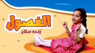 كليب الفصول الاربعه - رنده صلاح | قناة كراميش Karameesh Tv