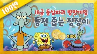 양띵 [병맛 쯔꾸르 게임! 18금 동심파괴 '동전 줍는 징징이' 플레이 *단편*]