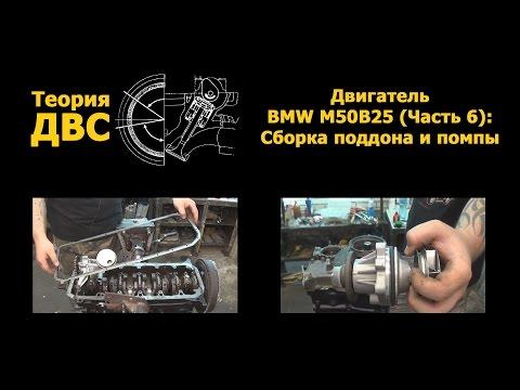 Двигатель BMW M50B25 (Часть 6): Сборка поддона и помпы