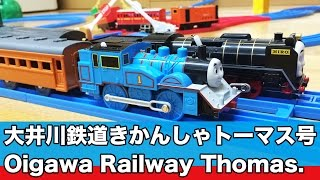 getlinkyoutube.com-プラレール 大井川鉄道きかんしゃトーマス号 THOMAS & FRIENDS Plarail Oigawa railway Thomas.