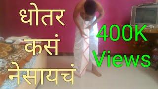 getlinkyoutube.com-How to wear varkari dress
