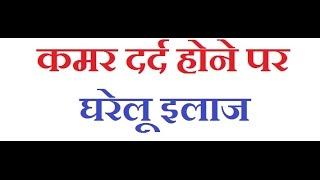 getlinkyoutube.com-Kamar Dard Ka Ilaj In Hindi - कमर दर्द घरेलू उपचार - Back Pain Treatment Yoga Exercise