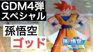 getlinkyoutube.com-DBH GDM4弾スペシャル ゴッド孫悟空 戦ってみた ドラゴンボールヒーローズ チャレンジ
