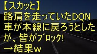 【スカッと】路肩を走っていたDQN車が本線に戻ろうとしたが、皆がブロック!→結果w