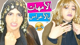 getlinkyoutube.com-أنواع الأمهات بالأعراس | Types of MOMs at Weddings