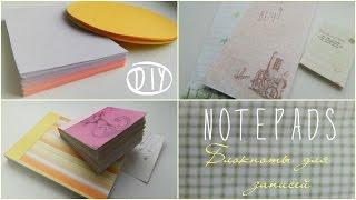getlinkyoutube.com-DIY: Notepads / Блокноты для заметок своими руками