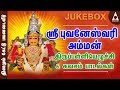 Sri Bhuvaneswari Suprabatham & Kavasam Jukebox - Songs of Amman- Tamil Devotional Songs