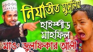 New Bangla Waz 2018 Julfikar Ali - বাংলা ওয়াজ মাহফিল ২০১৮ মওলানা জুলফিকার আলী- Islam Waz Mahfil TV