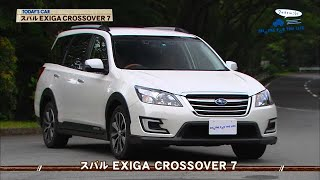 getlinkyoutube.com-クルマでいこう! 2015/7/26 スバル EXIGA CROSSOVER7