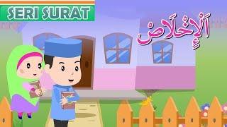 Surat Al-Ikhlas #1   Belajar Mengaji - Anak Islam - Bersama Jamal Laeli