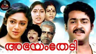 getlinkyoutube.com-Abhayam Thedi 1986 | Malayalam Full Movie | Malayalam Movie Online | Shobhana | Mohanlal