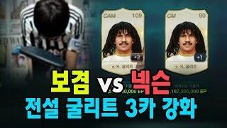 getlinkyoutube.com-피파온라인3] 보겸 vs 넥슨 전설 굴리트 3카 강화 아프리카TV