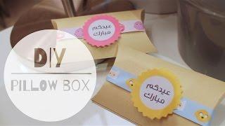 getlinkyoutube.com-DIY Pillow Box Tutorial - توزيعات العيد