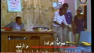 getlinkyoutube.com-نكات سودانية مسرحية نحن كدة للراحل الفاضل سعيد
