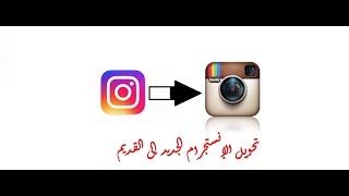 طريقة الرجوع إلى الإصدار القديم لبرنامج الإنستجرام Instagram