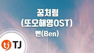 getlinkyoutube.com-[TJ노래방] 꿈처럼(또오해영OST) - 벤(Ben) / TJ Karaoke