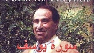 getlinkyoutube.com-2: المرحوم الشيخ أديب الدايخ -- سورة  يوسف -- تسجيل نادر جدا