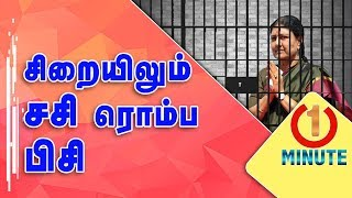Sasikala master plan | Sasikala busy in Prison | #Jayalalitha Death mystery width=