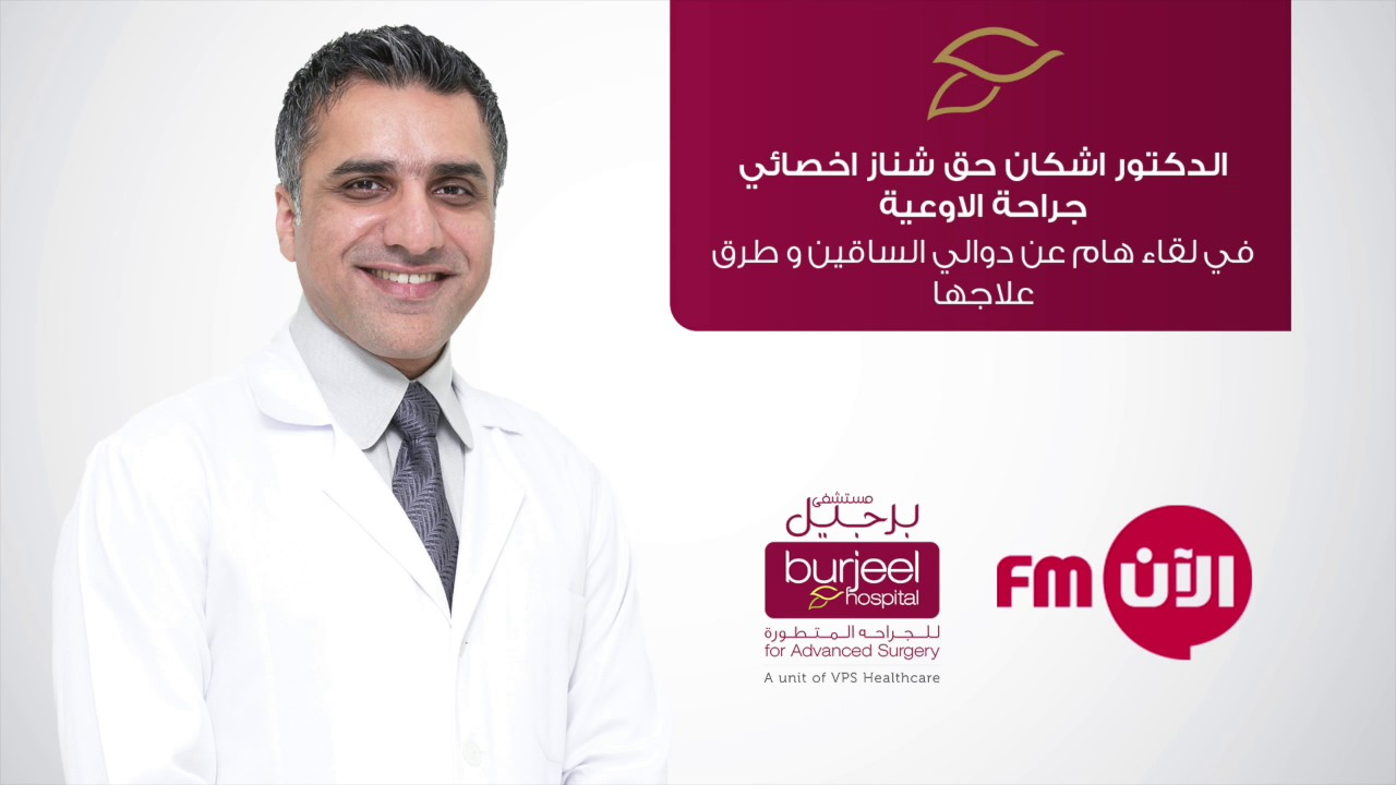 Dr. Ashkan Haghshenas - Treatment for Varicose Veins - Al Aan FM